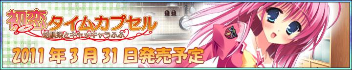 【初恋タイムカプセル】応援バナー